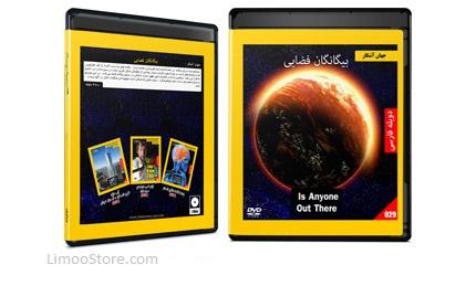 مستند دوبله فارسی بیگانگان فضایی