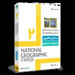 مجموعه مستندهای نشنال جئوگرافیک فارسی پک 2