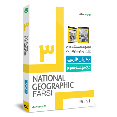 مجموعه مستندهای نشنال جئوگرافیک فارسی پک 3