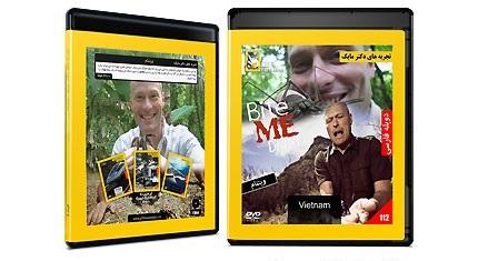 مستند حیات وحش ویتنام