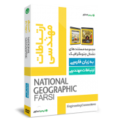 مجموعه مستند ارتباطات مهندسی نشنال جئوگرافیک فارسی