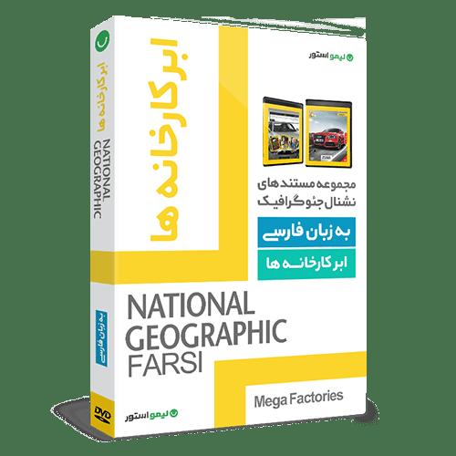 مجموعه مستند ابرکارخانه ها نشنال جئوگرافیک فارسی