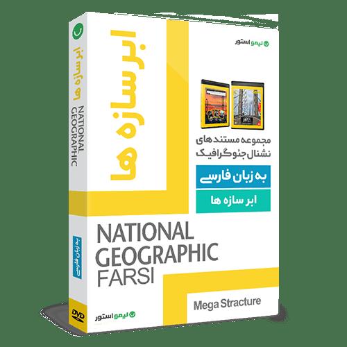 مجموعه مستند ابرسازه ها نشنال جئوگرافیک فارسی
