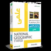 مجموعه مستند علمی نشنال جئوگرافیک فارسی