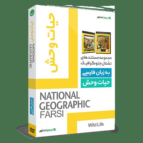 مجموعه مستند حیات وحش نشنال جئوگرافیک فارسی