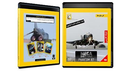 مستند جت جنگنده اف 4 فانتوم