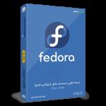 سیستم عامل لینوکس فدورا نسخه نهایی