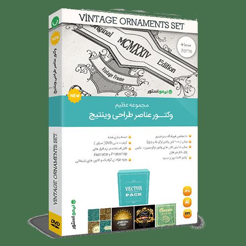 مجموعه وکتور عناصر طراحی وینتیج Vintage