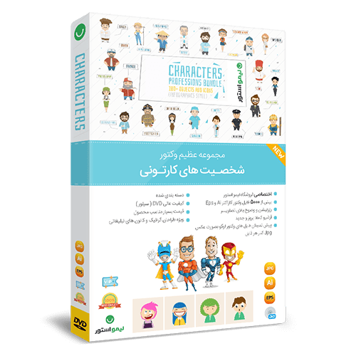 مجموعه وکتور شخصیت های کارتونی Character Vectors
