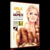 استوک زنان و دختران