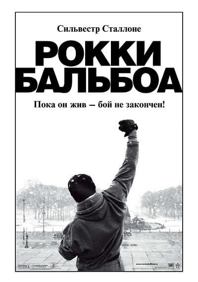 راکی Rocky VI