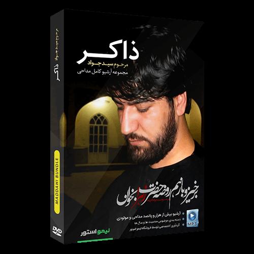 آرشیو مداحی سید جواد ذاکر