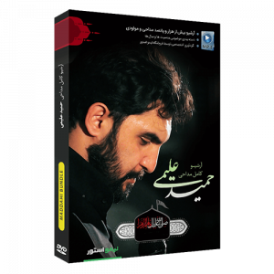 آرشیو مداحی حمید علیمی