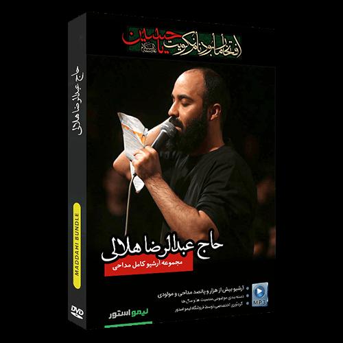 مداحی حاج عبدالرضا هلالی