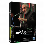 مداحی حاج منصور ارضی