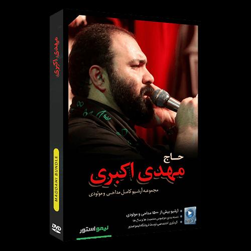مداحی حاج مهدی اکبری