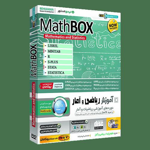 آموزش جامع رياضي و آمار MathBox بهکامان