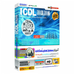 آموزش ICDL 2016 مهارت های نه گانه کامپیوتر
