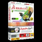 آموزش سالیدورکس SolidWorks 2017 فارسی