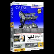 آموزش کتیا Catia R2016 فارسی