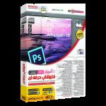 آموزش فتوشاپ حرفه ای Photoshop CC 2018 Advanced فارسی