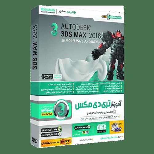 آموزش تری دی مکس 3D Max 2018 فارسی