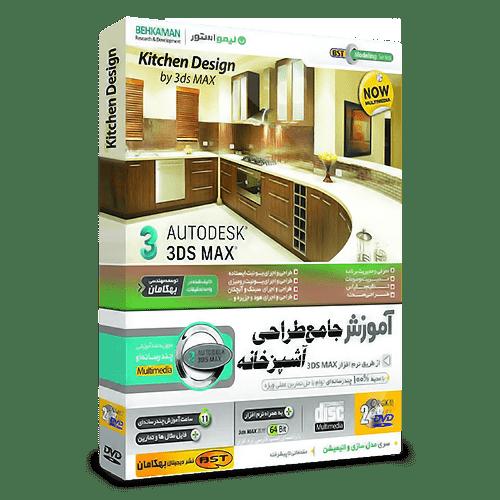 آموزش طراحی آشپزخانه با 3D Max فارسی