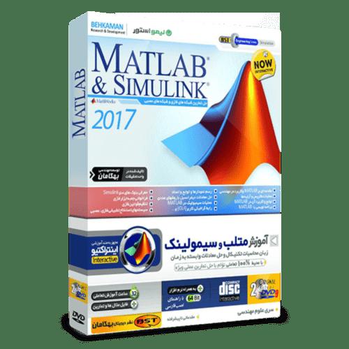 آموزش متلب و سیمولینک MATLAB & SIMULINK 2017 فارسی