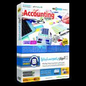 آموزش حسابداری Accounting جامع و فارسی