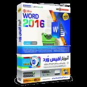 آموزش ورد Word 2016 فارسی بهکامان