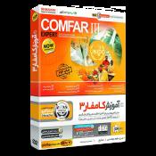 آموزش کامفار 3 Comfar فارسی