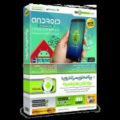آموزش برنامه نویسی اندروید Android فارسی بهکامان