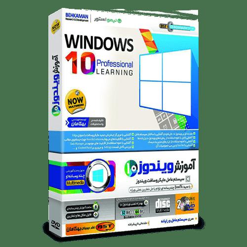 آموزش ویندوز 10 Windows فارسی
