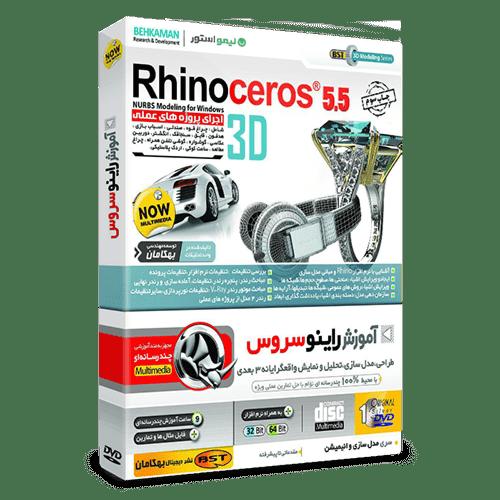 آموزش راینو سروس Rhino Ceros فارسی