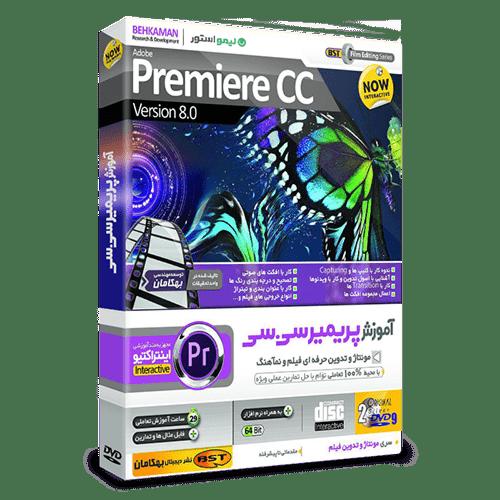 آموزش پریمیر سی سی Premiere CC فارسی