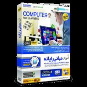 آموزش مبانی رایانه