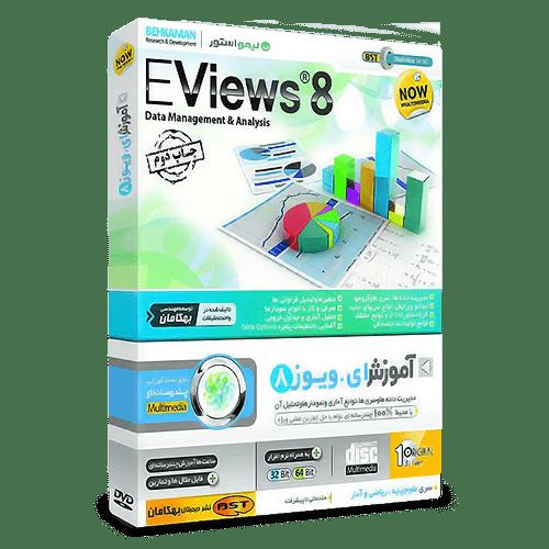 آموزش ای ویوز 8 EViews فارسی