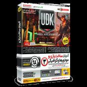 آموزش یو دی کا UDK ساخت بازی و موتور های گرافیکی فارسی