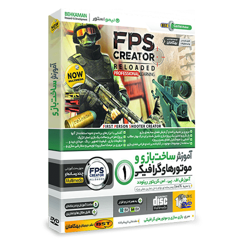 آموزش اف پی اس کریتور FPS Creator ساخت بازی و موتورهای گرافیکی