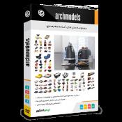 مجموعه مدل های سه بعدی لایه باز Archmodels