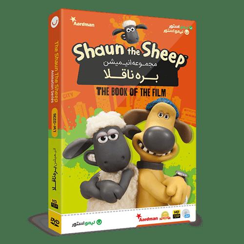 مجموعه انیمیشن کارتونی بره ناقلا The Shaun The Sheep