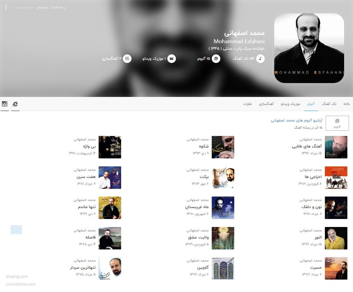 فول آلبوم محمد اصفهانی