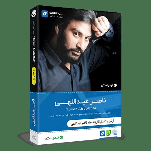 فول آرشیو ناصر عبداللهی