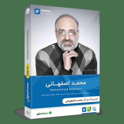 فول آرشیو محمد اصفهانی