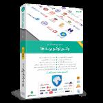 آرشیو لوگو (آرم) برند های ایران و جهان | لایه باز