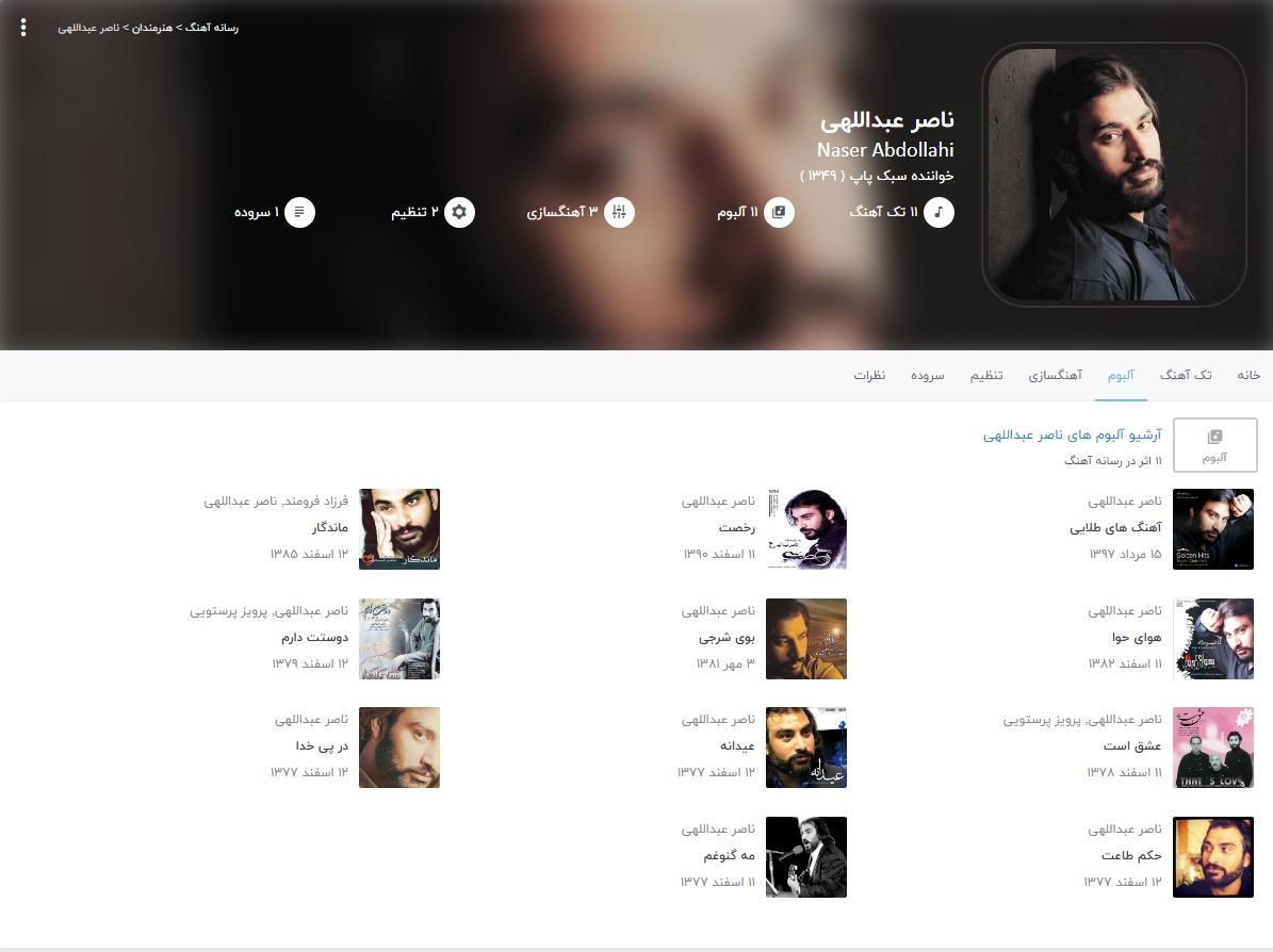 فول آلبوم ناصر عبداللهی