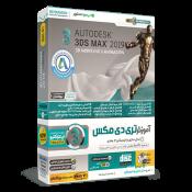 آموزش تری دی مکس 3D Max 2019 فارسی بهکامان