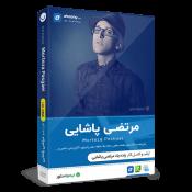 فول آرشیو مرتضی پاشایی | آلبوم و تک آهنگ