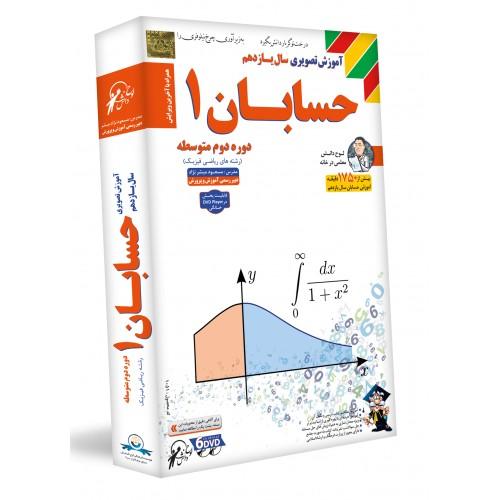 آموزش حسابان یازدهم ریاضی لوح دانش