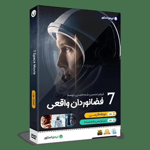 مجموعه 7 فیلم تحسین شده فضایی توسط فضانوردان